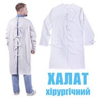 New: Surgical gown MX 0726