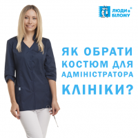 How to choose the clothes of the administrator of the clinic?