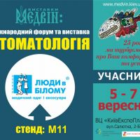 "The company ""Lyudy v Bilomu"" is a participant of the 82nd Kiev International Dental Forum and Exhibition ""Medvin: Dentistry"""
