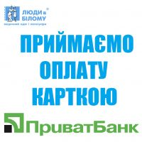 We ACCEPT payment by PrivatBank