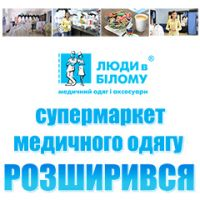 The first Ukrainian supermarket of medical clothes