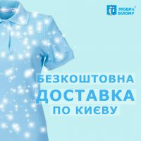 Promotion! Free delivery in Kyiv!