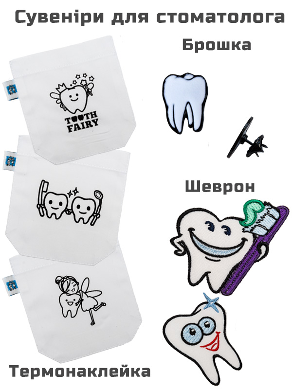 Сувеніри для стоматолога