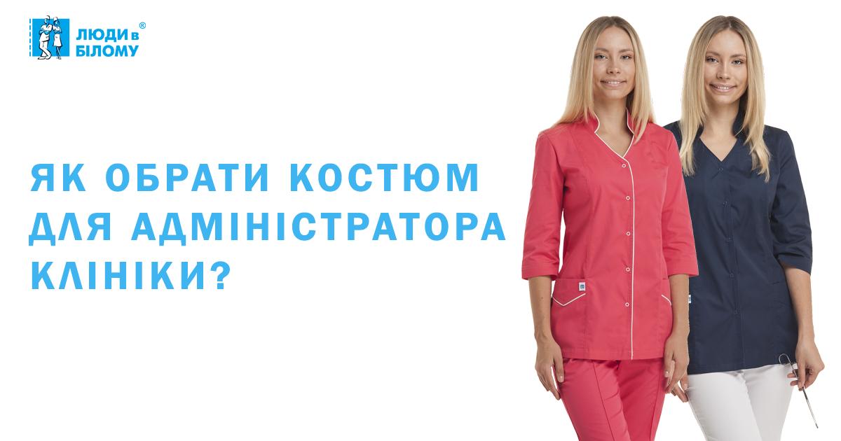 Як обрати одяг для адміністратора?