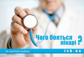 чого бояться лікарі