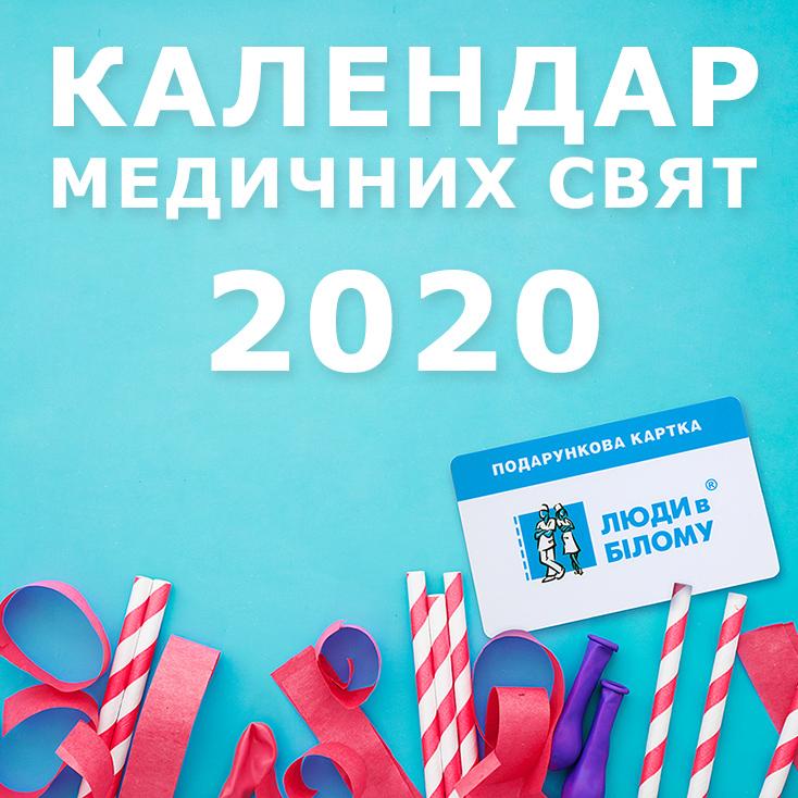 Календар медичних свят 2020