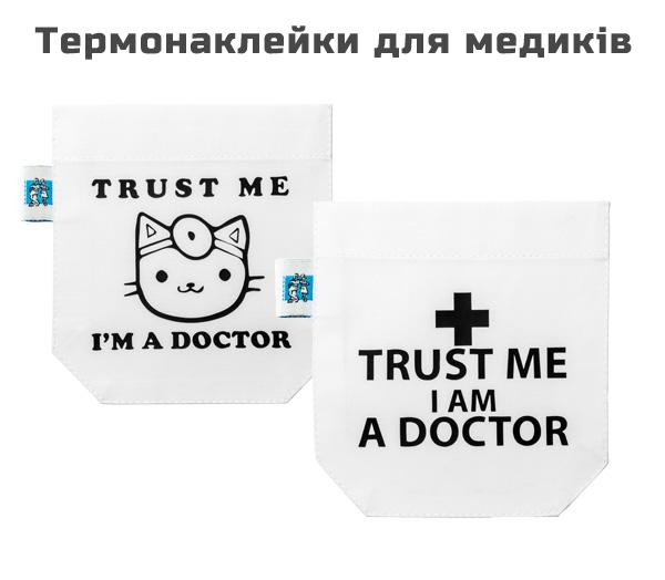Термонаклейки для медиків